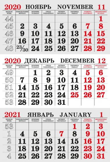 kalendar-setka